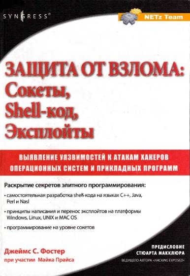 Фостер Д. Защита от взлома сокеты, эксплойты, shell-код выявление