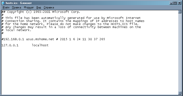 Очистка файла hosts - Компьютерная помощь