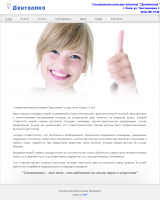 dentalika.com.ua скриншот сайта
