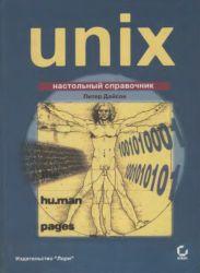 Операционная система UNIX. Настольный справочник